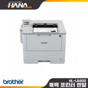 흑백프린터렌탈 HL- L6400Dw (정품,임대,대여)